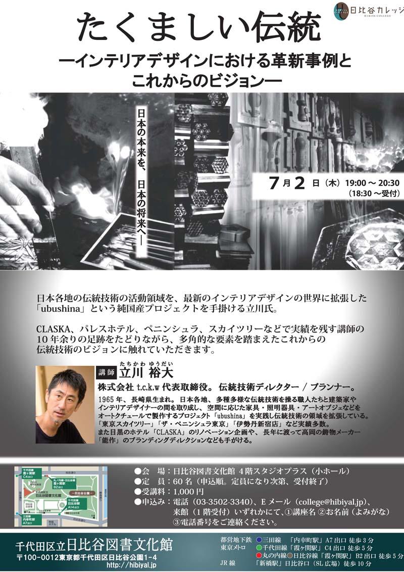 t.c.k.w 立川裕大氏セミナー「た...