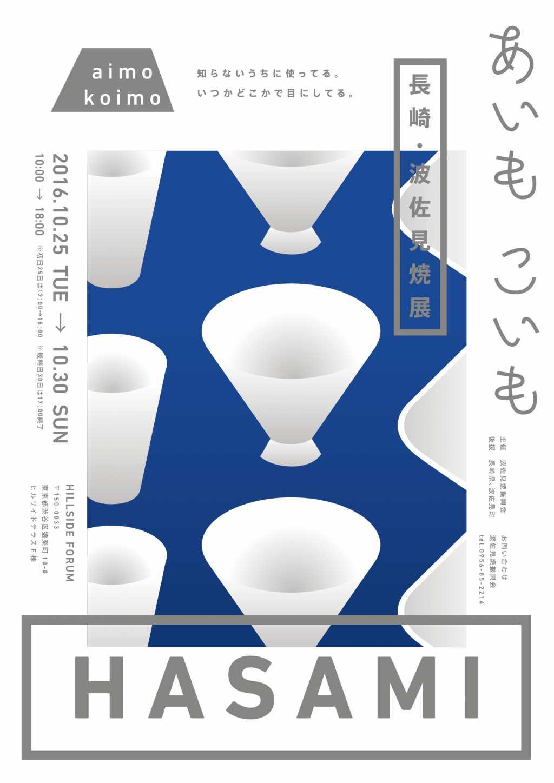 aiokoimo_flyer_%e3%83%9a%e3%83%bc%e3%82%b8_1