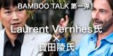BAMBOO TALK
