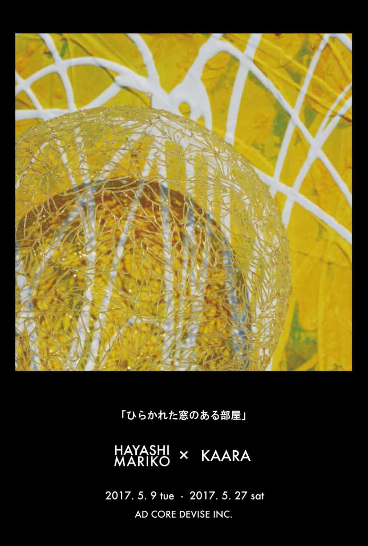 mariko_kaara_exhibition2017-1