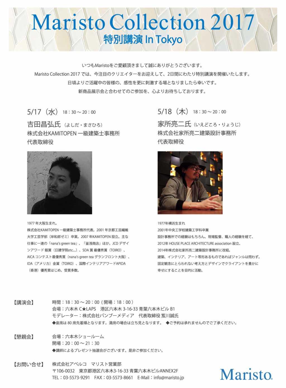 Maristo Collection 2017 特別講演 TOKYO_0411
