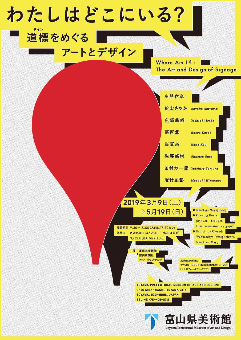 Where-Am-I_-Flyer-1_ページ_1